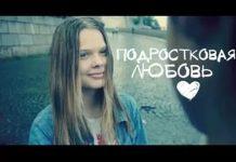 фильмы про первую любовь подростков