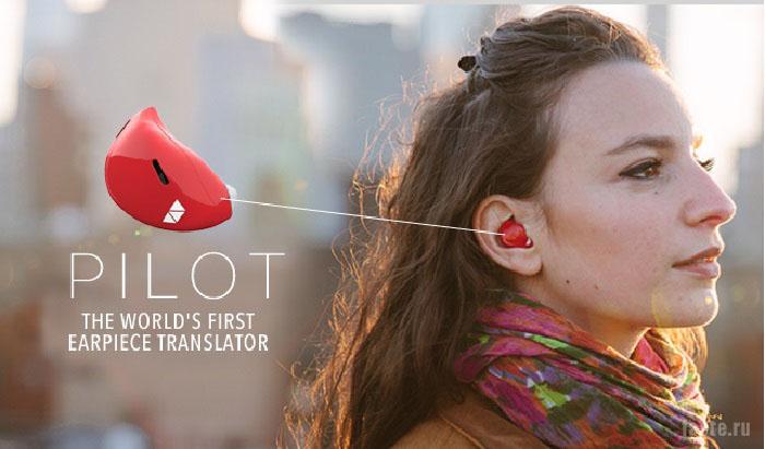 переводчик Pilot