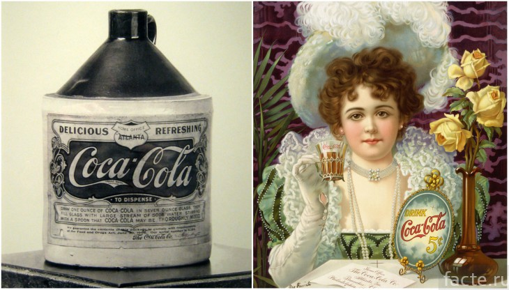Coca-Cola вначале