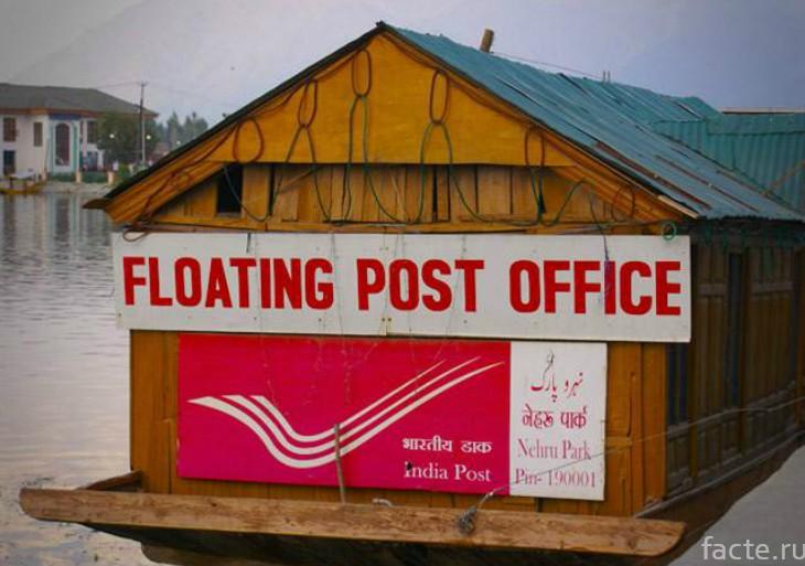 Почта на воде