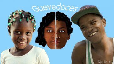 Гуэведочес - из девочки в мальчика