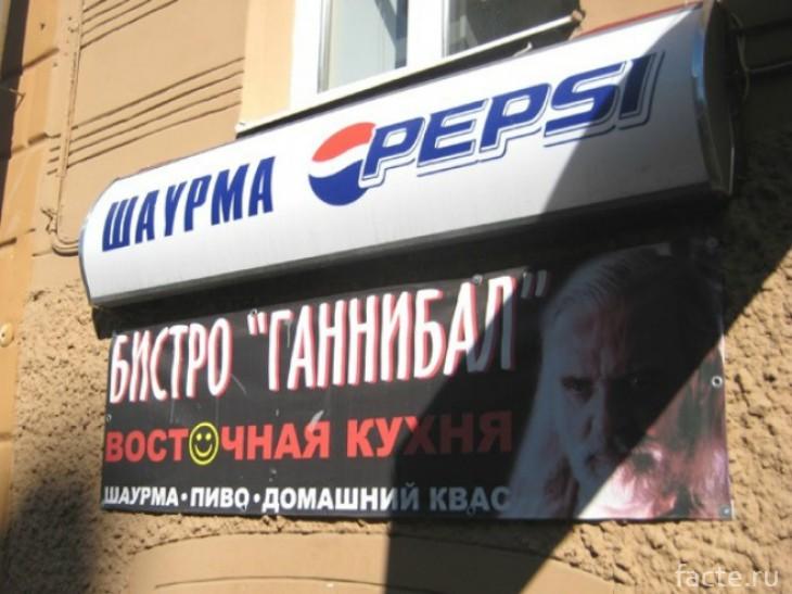 шаурма-пепси