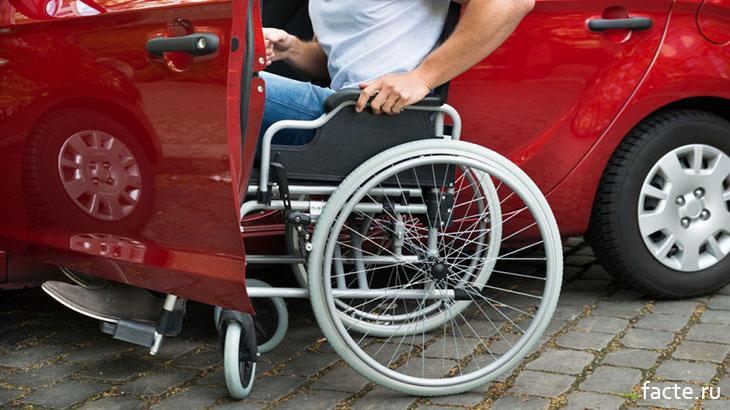 инвалид в авто