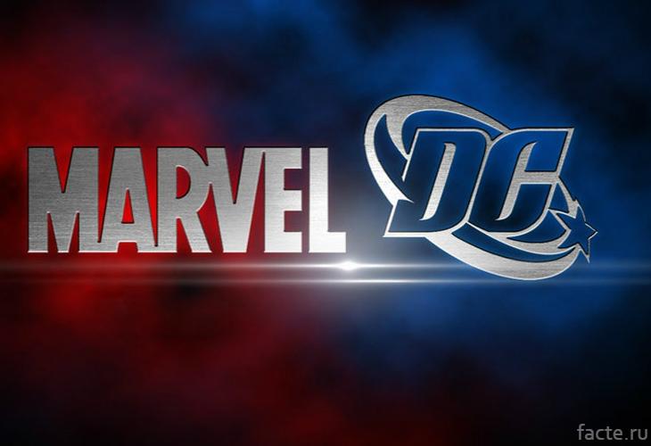 Марвел и DC интересные факты
