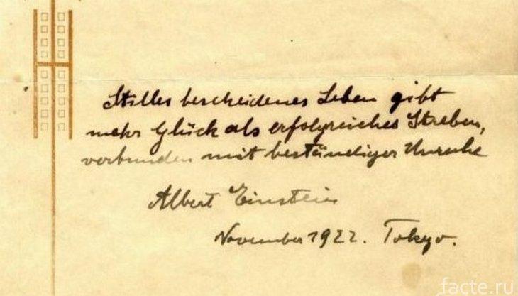 Записка Энштейна