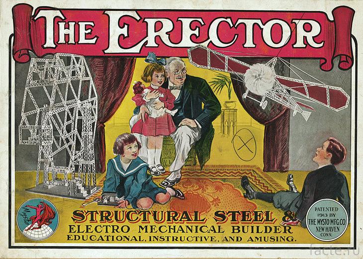 Набор «Erector»