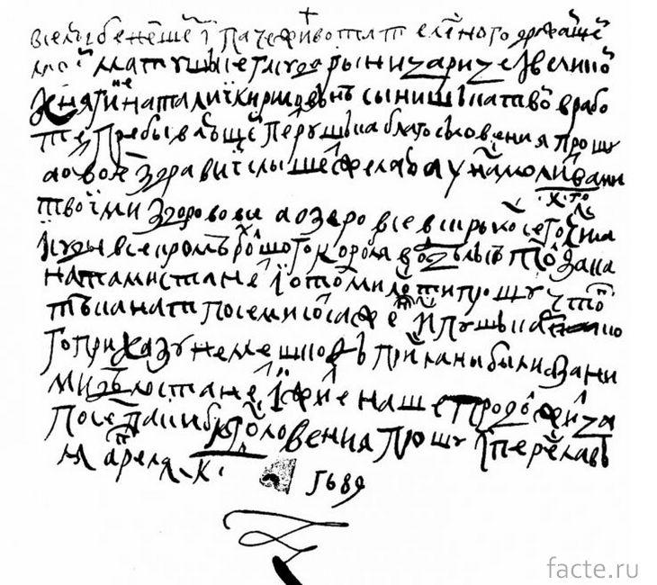 Почерк Петра Великого
