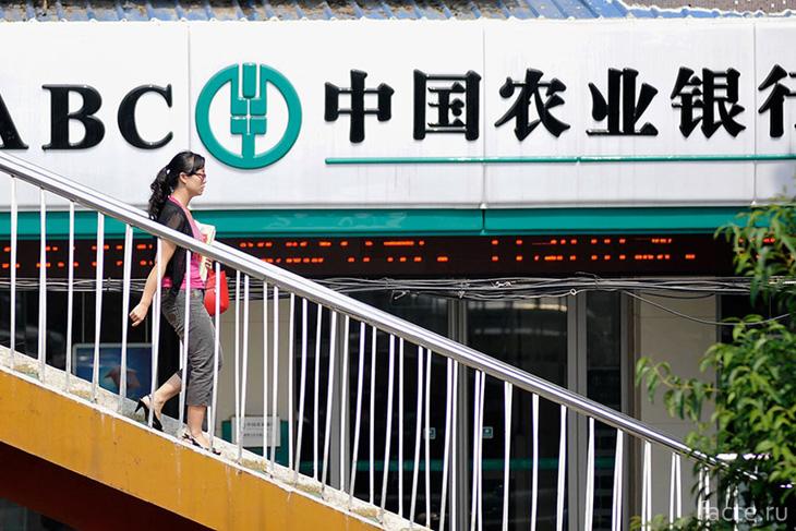 Сельскохозяйственный банк Китая