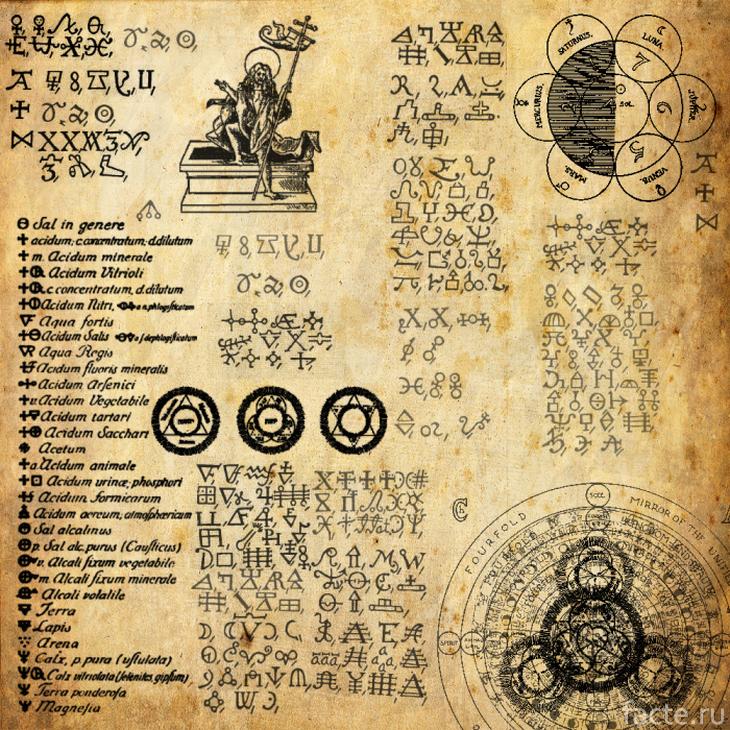Страница из алхимического трактата