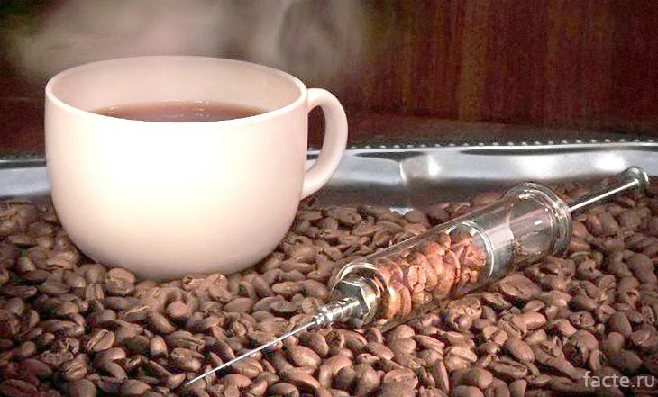 Кофе - наркотик