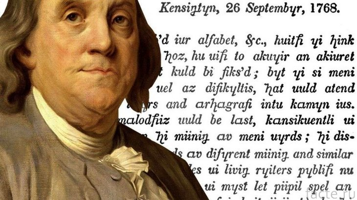 Бенджамин Франклин и придуманный им язык