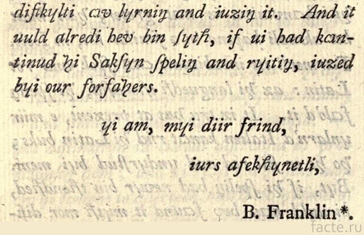 Письмо Бенджамина Франклина