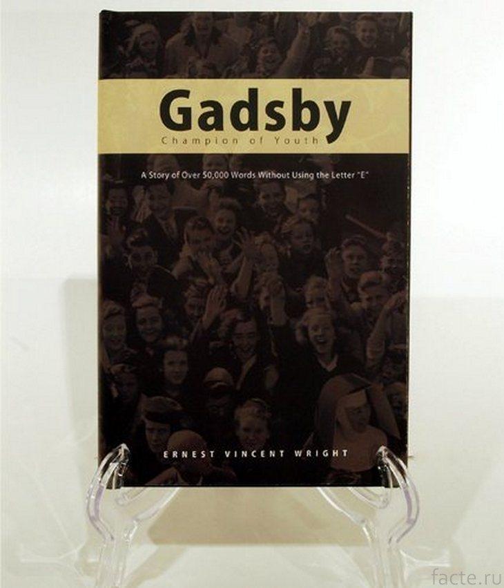 Одна из обложек романа «Гэдсби»
