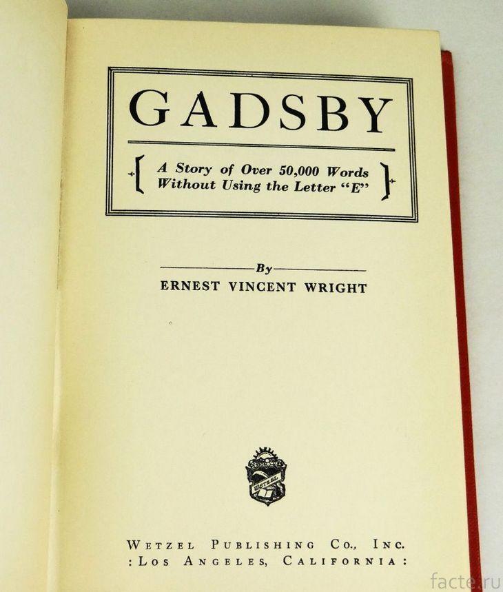 Титульная страница романа «Гэдсби»