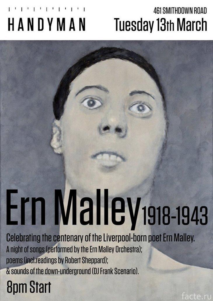 Эрн Малли. Постер
