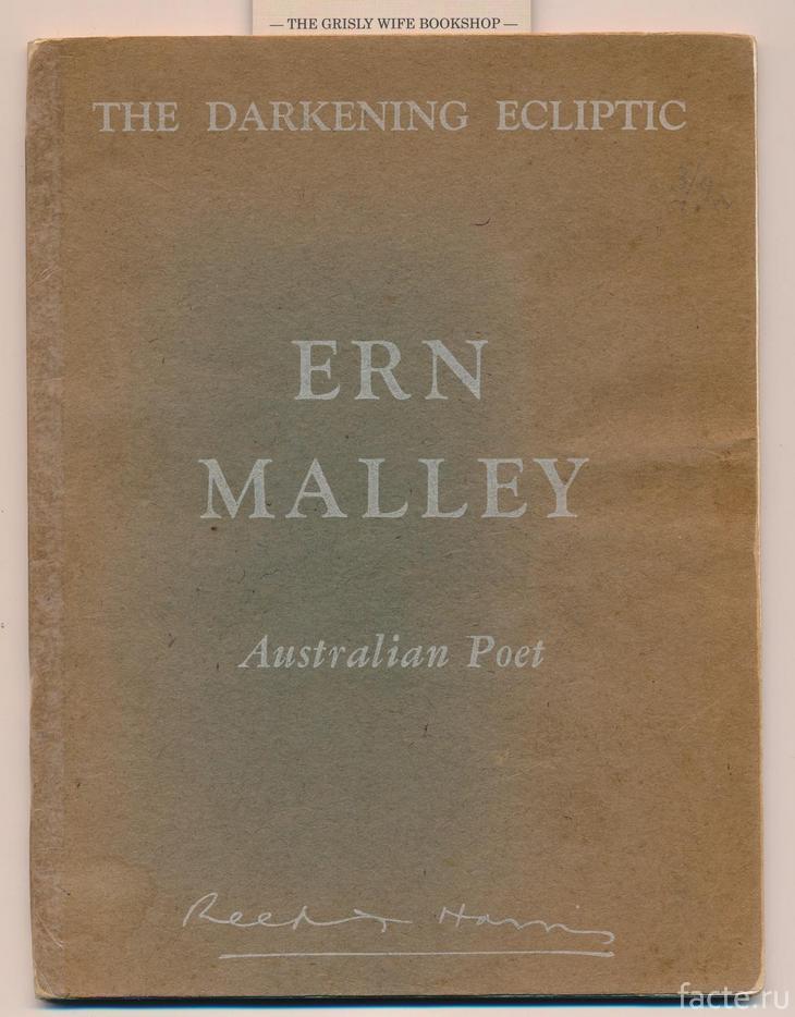 Эрн Малли. Обложка книги