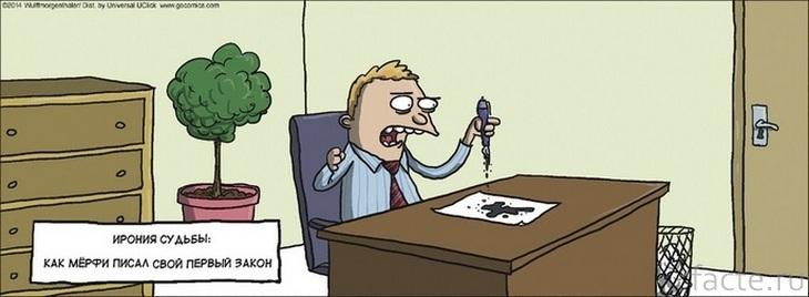 Закон Мерфи. Комикс