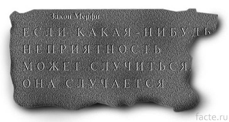 Закон Мерфи, высеченный в камне