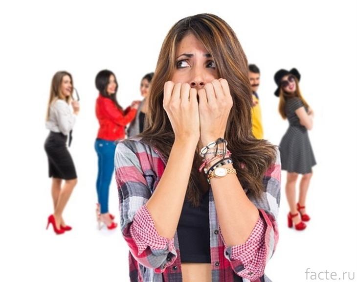 Социальная тревожность. Страх общения