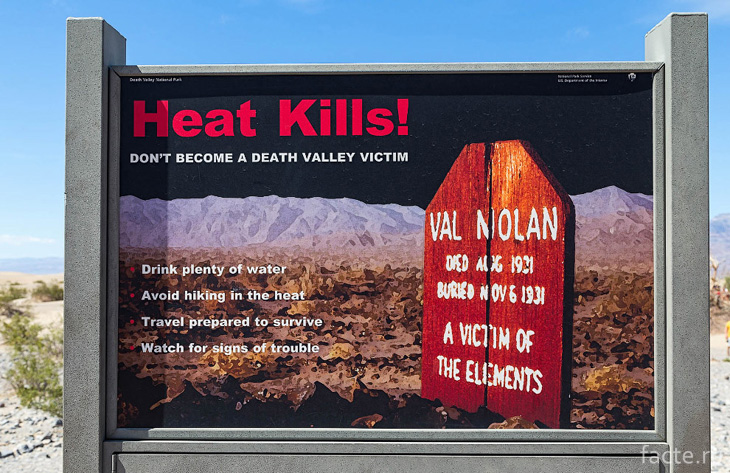 Предупреждения для туристов