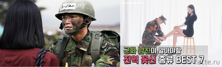 Армия-разлучница