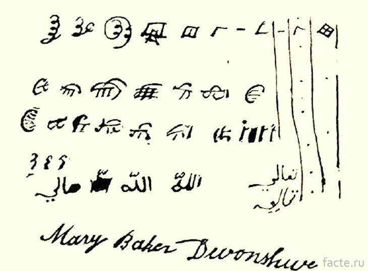 Язык и письменность острова Явасу