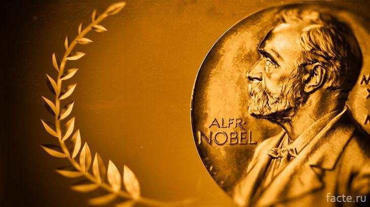 Премия Нобеля