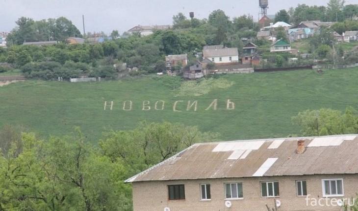 Новосиль
