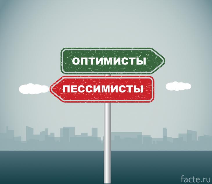 Оптимисты и пессимисты