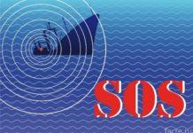 Сигнал SOS