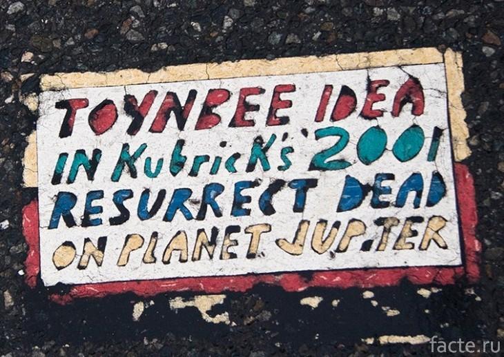 Плитка Тойнби