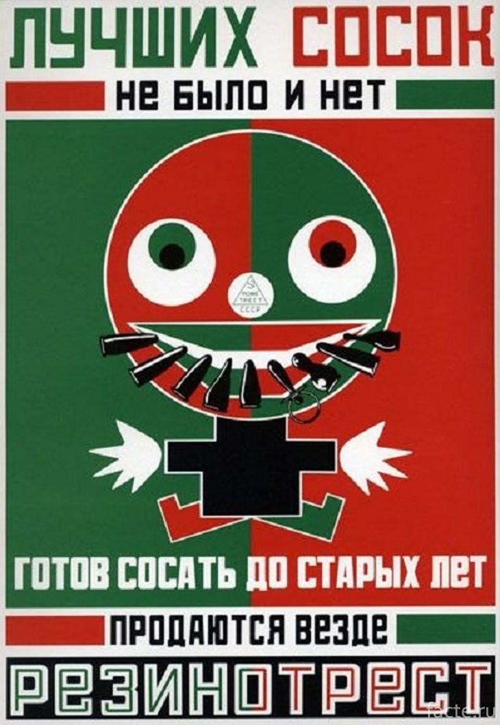 советский рекламный плакат