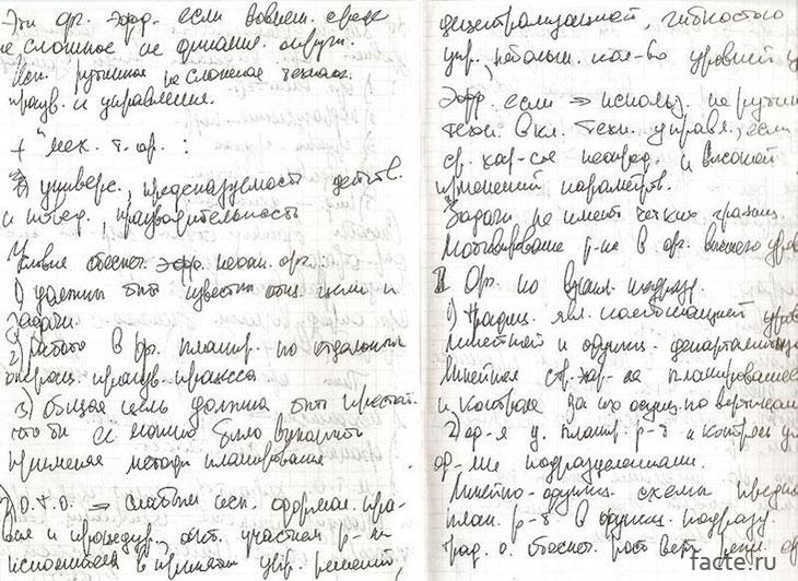 Неразборчивый почерк