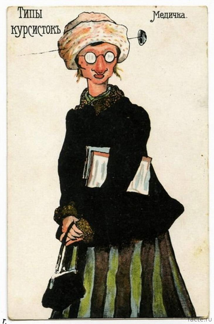 Карикатура на провинциалку-курсистку