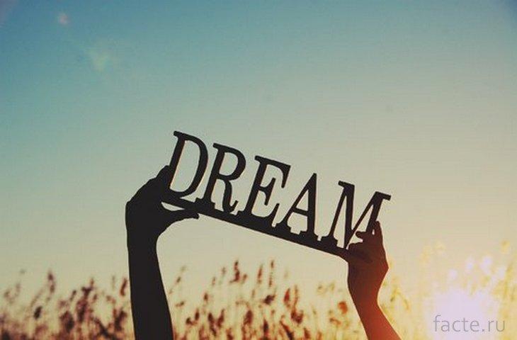 Мечта