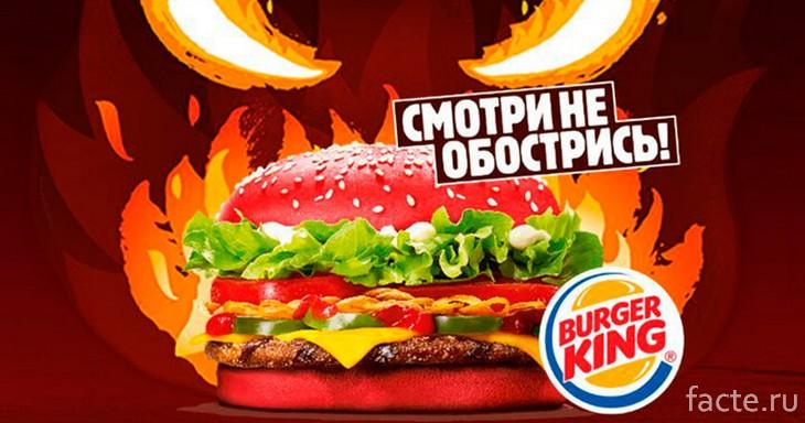 реклама бургер кинг
