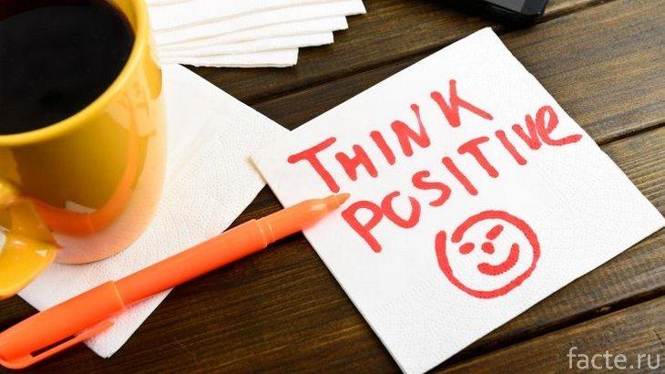 Позитивное мышление