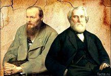 Достоевский и Тургенев