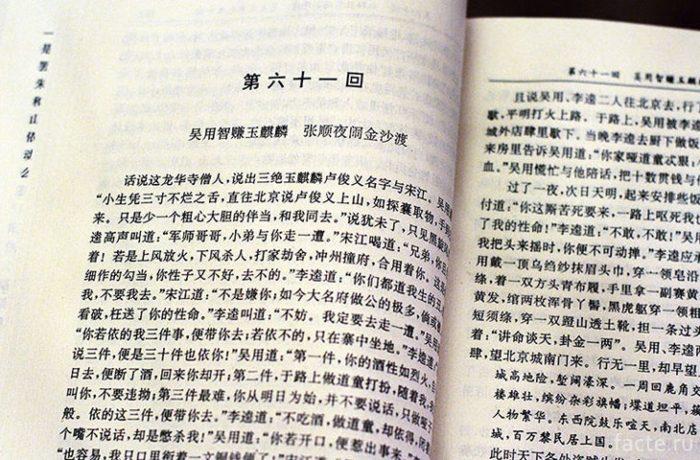Страница современной книги на китайском языке