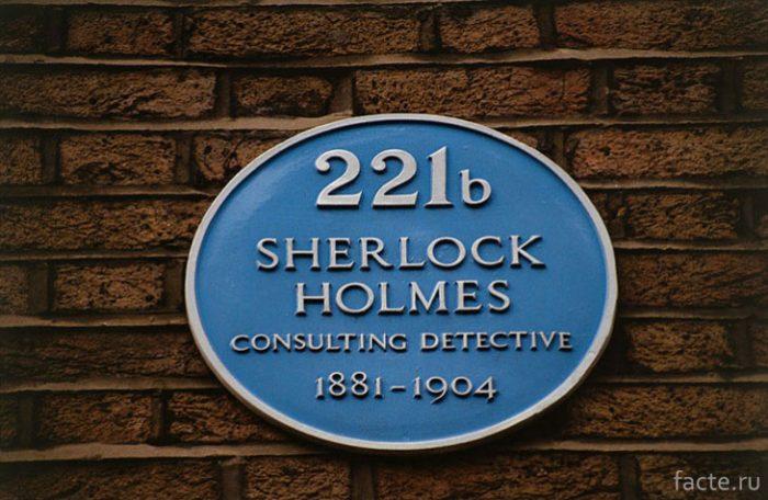Бейкер-стрит,221b