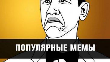 Популярные мемы