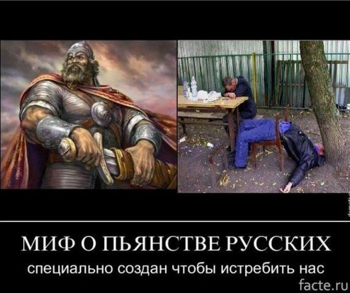 Миф о пьянстве