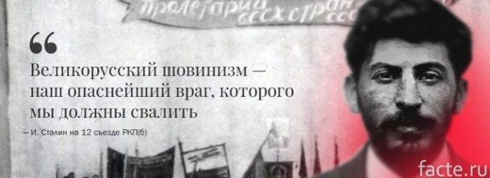 Сталин о шовинизме