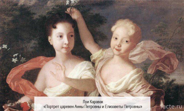 Анна и Елизавета Петровны