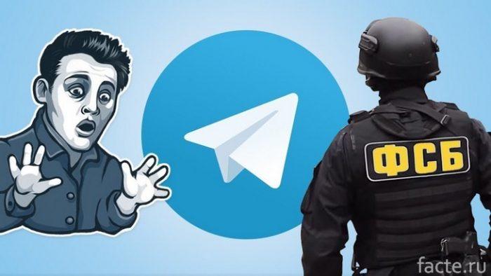 телеграм и фсб