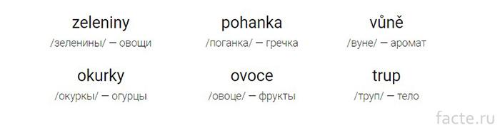 Чешские слова