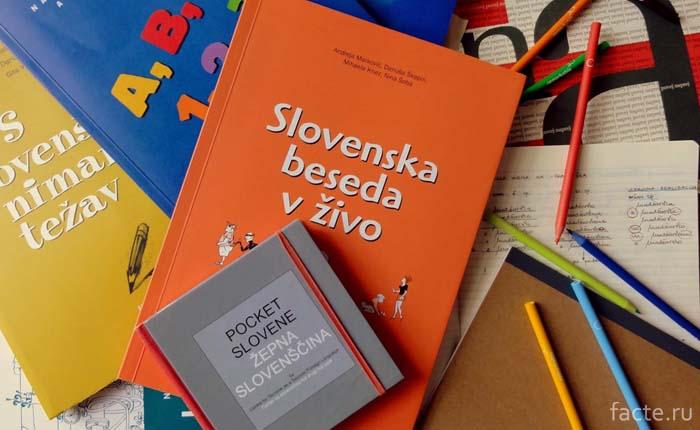 Словенский