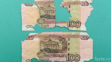 испорченные деньги