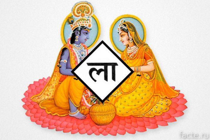 язык хинди