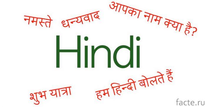 хинди лого
